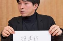 宮崎謙介×金子恵美対談 食事担当は夫、子供送迎は行ける方