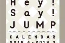 Hey! Say! JUMP 新カレンダー撮影は「修学旅行みたいでした」