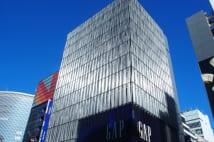 「GAP」の旗艦店がテナントで入るヒューリック銀座数寄屋橋ビル