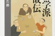 【井上章一氏書評】京都学派の大家たちの酒場の自己演出