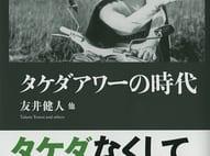 【与那原恵氏書評】「タケダアワー」を17年支えた理念