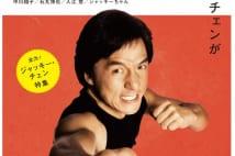 ジャッキー・チェンが「マイ・アイドル」「サインがほしい」という日本人は?