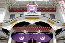 歌舞伎・高麗屋の三代同時襲名 白鸚と吉右衛門共演に期待