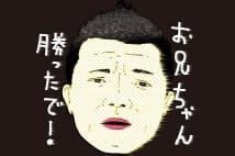亀田一家 『スター・ウォーズ』の如く「終わらない物語」に