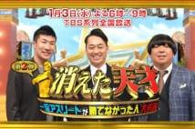 TBS『消えた天才』ヤクルト伊藤智仁特集に疑問の声多数