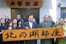 相撲協会理事選 注目すべきは親方株の所有者