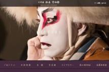 12才で自作歌舞伎上演、市川染五郎、その成長の楽しみ方