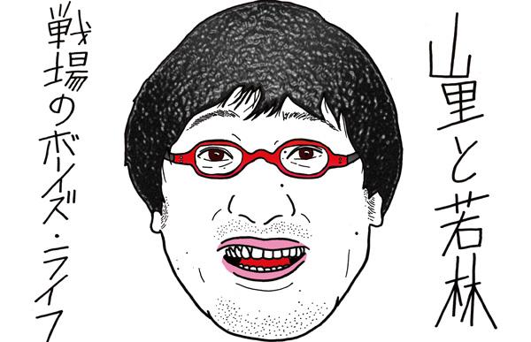 テラハ 山里 亮太 木村花さん急死。テラハのスタジオメンバー山里亮太さんコメント「苦悩に気づけなかった」