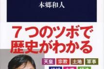 【山内昌之氏書評】内輪の専門家への疑問も鋭い日本通史
