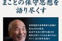 【大塚英志氏書評】保守を語る西部邁氏の最後の書