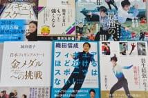 フィギュア本出版ラッシュ 日本人のマニア度は世界でも屈指