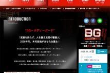 いよいよ最終話の木村拓哉『BG』 名古屋での視聴率は?