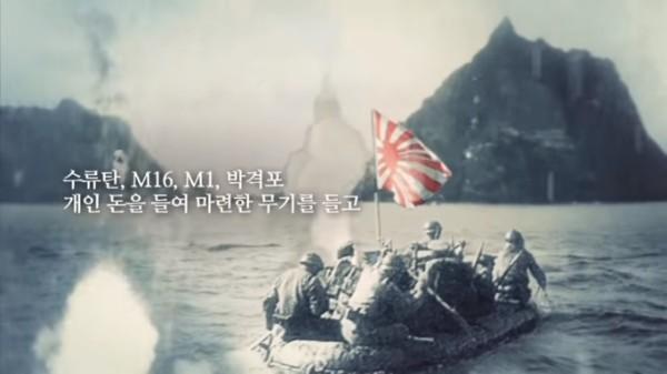 KBSの番組「根深い未来」予告編より。旭日旗と竹島は合成