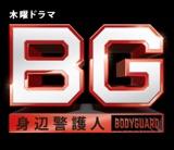 木村拓哉の『BG』がコントに見えてしまったのはなぜか