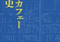 【川本三郎氏書評】精密に調べた銀座カフェー興亡史