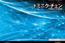 【平山周吉氏書評】AIに関する正しい「土地勘」を提示