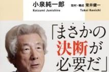 【香山リカ氏書評】原発0を掲げる小泉純一郎氏の発想と人間力