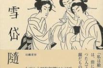 【池内紀氏書評】泉鏡花作品の挿絵の美人画のモデルは?