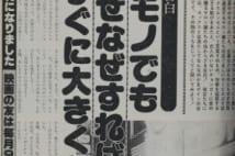 中森明菜や森尾由美も表紙、画期的だった雑誌『映画の友』