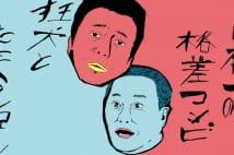 復活した極楽とんぼ・山本圭壱の「フラれ芸」は健在だった