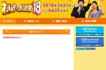 業界注目の3月31日 TBS感謝祭が島崎和歌子不動MCの理由