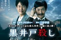 名探偵もの特別ドラマが増加 三谷幸喜新作は古畑と共通点も