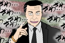 『リアルカイジGP』 司会の加藤浩次は適役なのだが