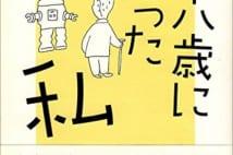 【関川夏央氏書評】恐竜登場、98歳男が主役の2046年描くSF
