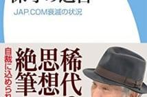 【嵐山光三郎氏書評】西部邁氏による日本と日本人への絶望