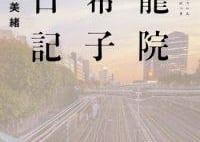 【今週はこれを読め! エンタメ編】ごたつく日常と元同級生の日記〜安壇美緒『天龍院亜希子の日記』
