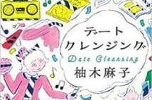 【今週はこれを読め! エンタメ編】女の呪縛をぶちやぶる友情物語〜柚木麻子『デートクレンジング』