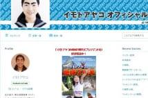イモトアヤコが超プラチナチケット入手、海外ロケ回避成功か