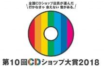 CDショップ大賞・地方賞受賞アーティストによるフリーライブ開催