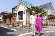 """現代の""""モダンガール""""と""""モダンボーイ""""が建てた、大正末期~昭和初期の薫り漂う文化住宅 テーマのある暮らし[4]"""