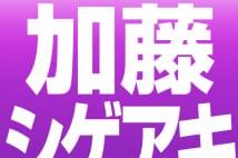 NEWS加藤シゲアキ 5月のライブで語った「崖っぷちな時」