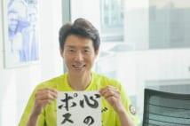 松岡修造は全てを応援に注ぎ込む 東京2020を集大成にしたい