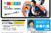 在京テレビ局 大阪北部地震報道に温度差がある?