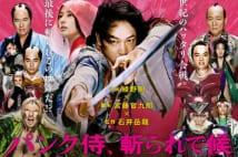 綾野剛も「宣伝不可能」 型破りな時代劇映画の見どころ