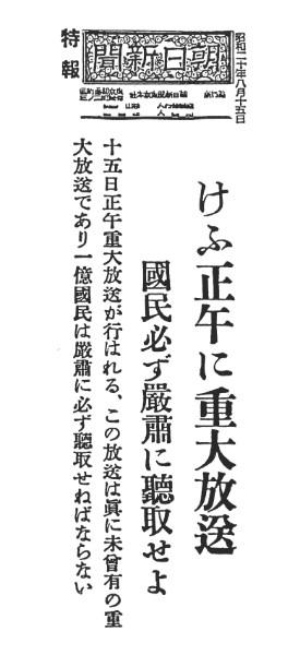 玉音放送の号外(資料提供/羽島知之)