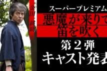 """NHKで俳優3人の""""金田一リレー"""" ファン心をくすぐる演出も"""