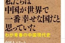 【平山周吉氏書評】中国を深刻でユーモラスに観察した爆笑本