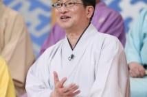桂歌丸さん逝去で春風亭昇太に「俺がやらなきゃ」の覚悟