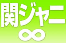 関ジャニ∞の15周年ライブの演出がファンの間で波紋を呼んでいる