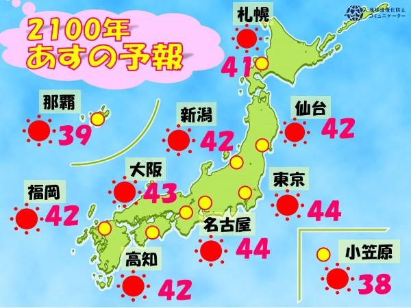 沖縄 天気 予報 沖縄県沖縄市の天気予報 - ウェザーニュース