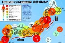 AI地震予測2018夏~秋 全国30エリア最警戒マップ