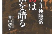 【森永卓郎氏書評】1985年日航機墜落事故の真相に迫る書