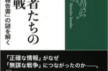 【井上章一氏書評】国力が劣ると知ってなぜ日本は開戦したか