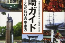 【山内昌之氏書評】国際性豊かな国境地帯「長崎」の魅力