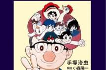 【大塚英志氏書評】手塚治虫漫画を思想宣伝の道具にするな