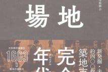 【嵐山光三郎氏書評】貴重な写真と解説でまとめた築地市場史